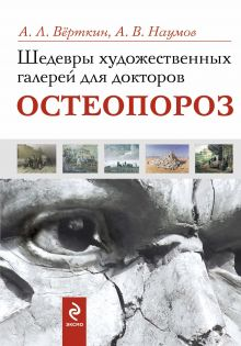Наумов А.В., Верткин А.Л. - Шедевры художественных галерей для докторов. Остеопороз обложка книги