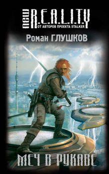 Глушков Р.А. - Меч в рукаве обложка книги