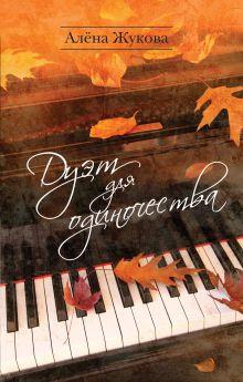 Обложка Дуэт для одиночества Жукова А.Г.
