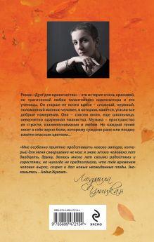 Обложка сзади Дуэт для одиночества Жукова А.Г.