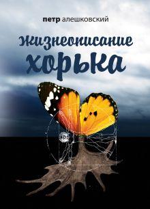 Алешковский П.М. - Жизнеописание Хорька обложка книги