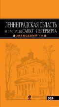 Ленинградская область и пригороды Санкт-Петербурга: путеводитель. 2-е изд.