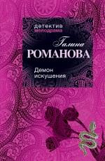 Романова Г.В. - Демон искушения: роман обложка книги
