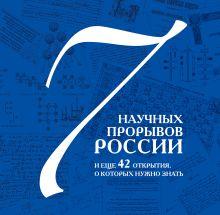 - 7 научных прорывов России и еще 42 открытия, о которых нужно знать обложка книги