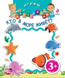 - Кто в море живет? обложка книги