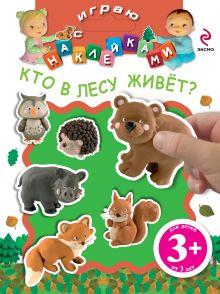 - 3+ Играю с наклейками. Кто в лесу живет? обложка книги