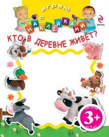 - Кто в деревне живет? обложка книги