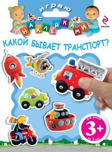 - 3+ Играю с наклейками. Какой бывает транспорт? обложка книги