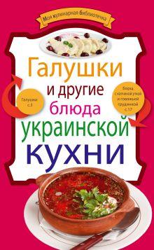 - Галушки и другие блюда украинской кухни обложка книги