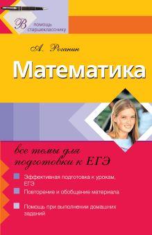 Роганин А.Н. - Математика: все темы для подготовки к ЕГЭ обложка книги
