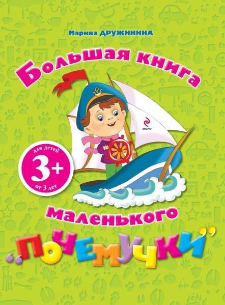 3+ Большая книга маленького почемучки