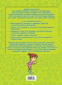 Обложка сзади 3+ Большая книга маленького почемучки Дружинина М.В.