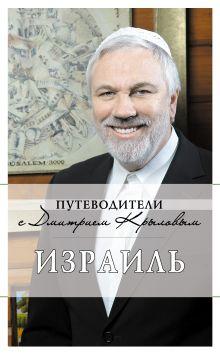 Яровинская Т. - Израиль. (+DVD) обложка книги