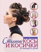 Живилкова Е. - Стильные косы и косички не выходя из дома (KRASOTA. Модные прически)' обложка книги