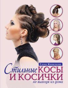 Живилкова Е. - Стильные косы и косички не выходя из дома (KRASOTA. Модные прически) обложка книги