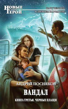 Посняков А. - Вандал: Кн. 3. Черные плащи обложка книги