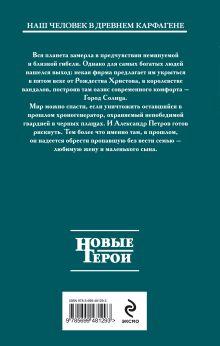 Обложка сзади Вандал: Кн. 3. Черные плащи Посняков А.