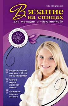 Павленко Н.В. - Вязание на спицах для женщин с изюминкой обложка книги