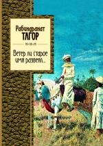 Тагор Р. - Ветер ли старое имя развеял... обложка книги