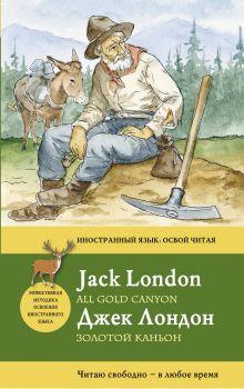 Лондон Д. - Золотой каньон = All Gold Canyon обложка книги
