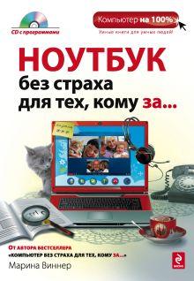 Виннер М. - Ноутбук без страха для тех, кому за... (+CD) обложка книги