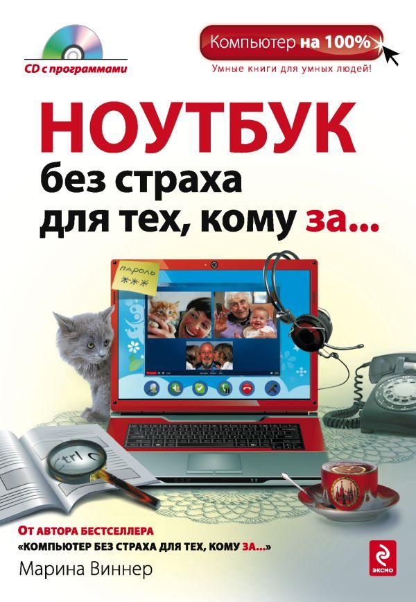 Ноутбук без страха для тех, кому за... (+CD) Виннер М.