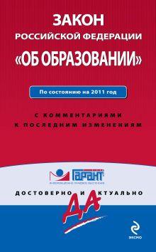 """Закон РФ """"Об образовании"""": по сост. на 2011 г.: с комм. к последним изм."""
