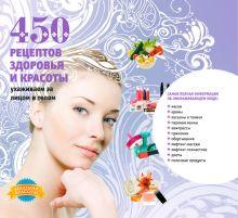 Колпакова А.В. - 450 рецептов здоровья и красоты. Ухаживаем за лицом и телом обложка книги