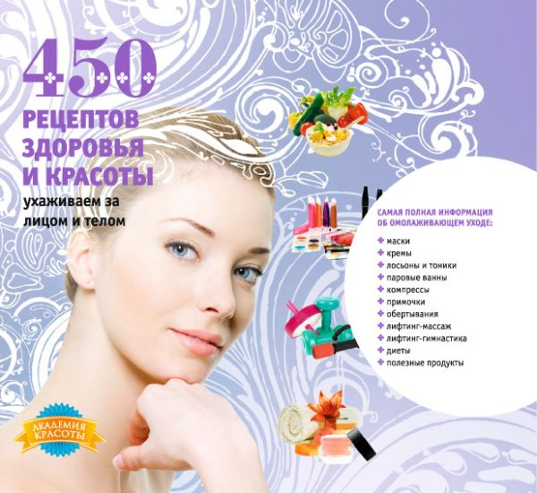 450 рецептов здоровья и красоты. Ухаживаем за лицом и телом Колпакова А.В.