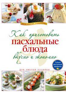 - Как приготовить пасхальные блюда вкусно и экономно обложка книги