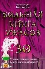 Белогоров А.И. - Большая книга ужасов. 30: повести обложка книги