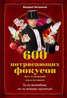 Постолатий В.К. - 600 потрясающих фокусов без сложной подготовки обложка книги