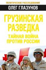 Глазунов О.Н. - Грузинская разведка. Тайная война против России обложка книги