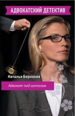 Адвокат под гипнозом: роман обложка книги