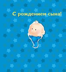 - С рождением сына! обложка книги
