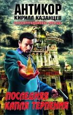 Казанцев К. - Последняя капля терпения: роман обложка книги
