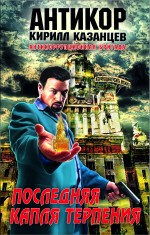 Последняя капля терпения: роман Казанцев К.