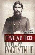 Платонов О.А. - Правда и ложь о Григории Распутине обложка книги