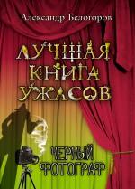 Белогоров А.И. - Черный фотограф: повесть обложка книги