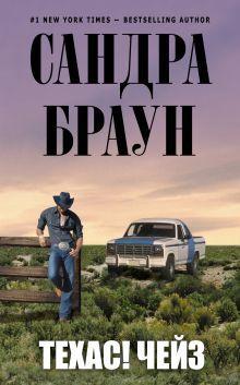 Браун С. - Техас! Чейз обложка книги