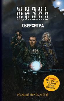 Шигапов А. - Сверхигра обложка книги