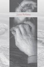 Рубина Д. - Люди воздуха. Трилогия: романы обложка книги