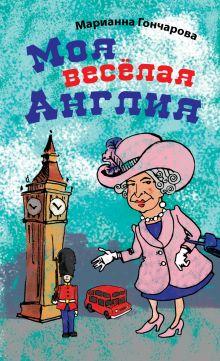 Моя веселая Англия обложка книги