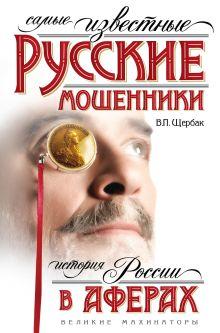 Щербак В.П. - Самые известные русские мошенники: история России в аферах обложка книги