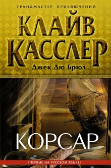Касслер К., Брюл Дж.Д. - Корсар обложка книги