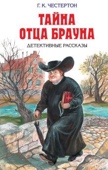 Честертон Г.К. - Тайна отца Брауна обложка книги