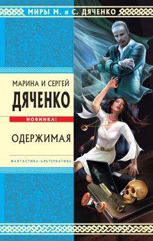 Дяченко М.Ю., Дяченко С.С. - Одержимая обложка книги