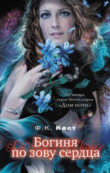 Каст Ф.К. - Богиня по зову сердца обложка книги