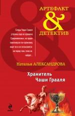 Александрова Н.Н. - Хранитель Чаши Грааля: роман обложка книги