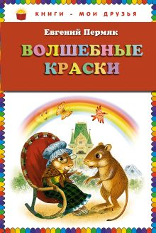 Волшебные краски (ст.кор) обложка книги